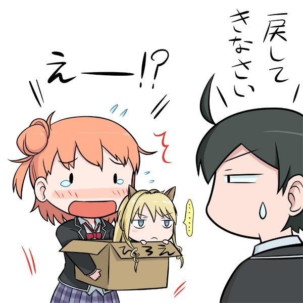 俺ガイル ss 戸塚